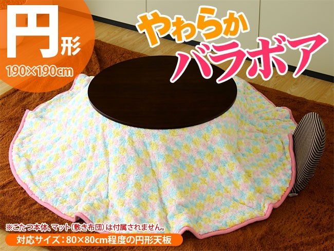 バラボア フリース コタツ掛け布団 190X190cm 円形