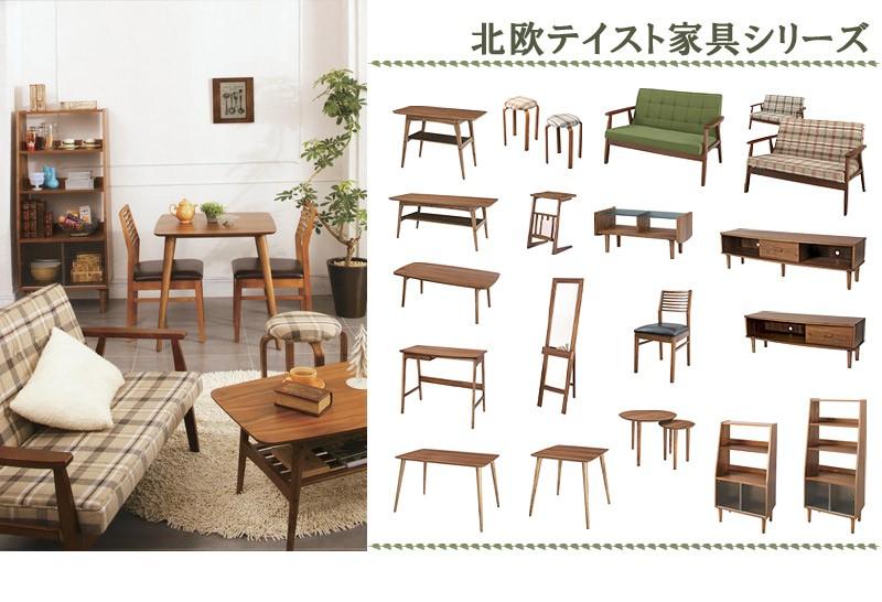 独特のスタイルを持ちながらもシンプルで無駄のない姿。北欧テイスト家具シリーズ
