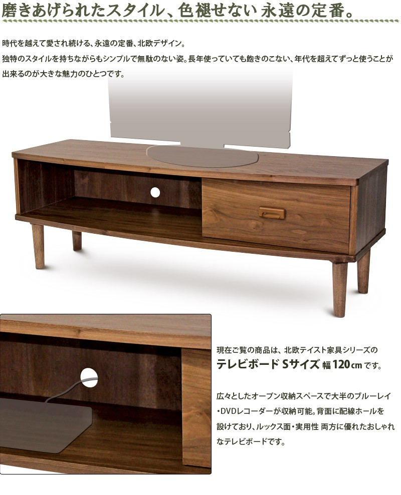 テレビボード 天然木テレビ台