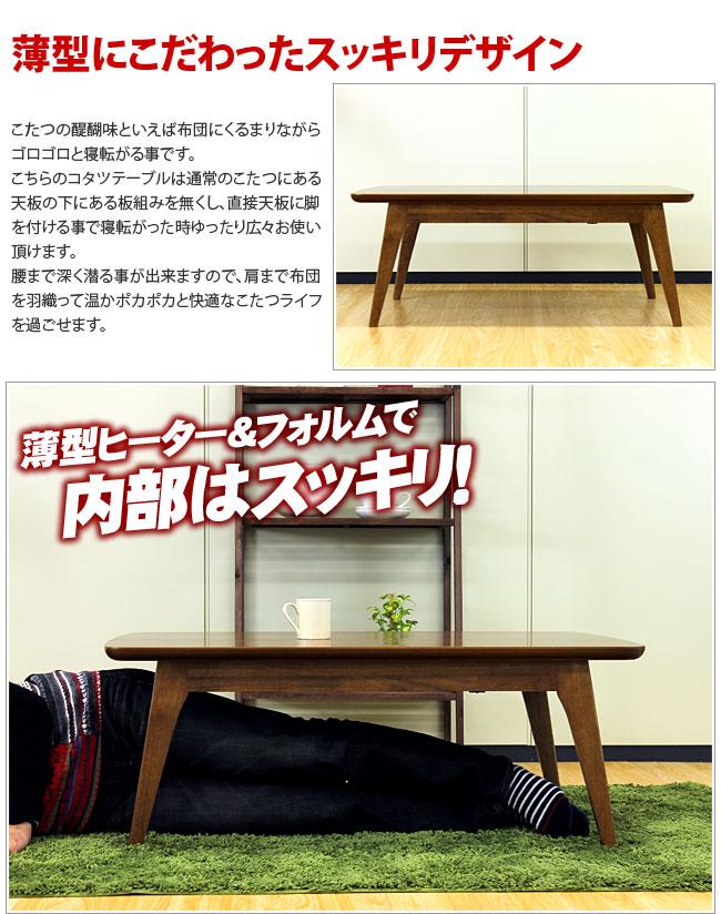 こたつテーブル ケニー 105cm×75cm 北欧テイスト