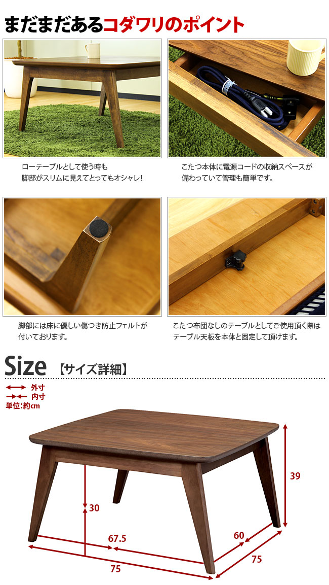 こたつテーブル ケニー 75cm×75cm 木製