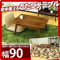 こたつテーブル ケニー 90cm×60cm 木製