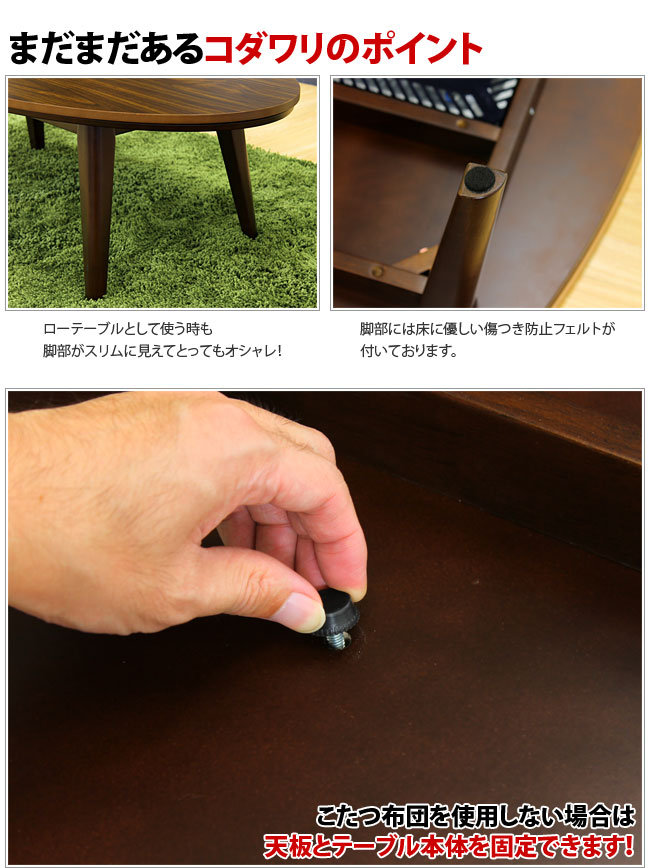 こたつテーブル リンド 120cm×60cm