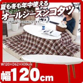 こたつテーブル サラ 幅120cm