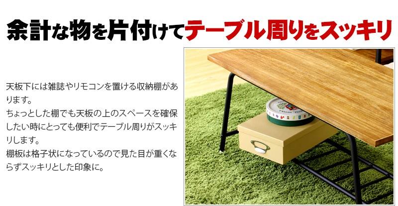 アンティーク風 センターテーブル おしゃれ 棚つき