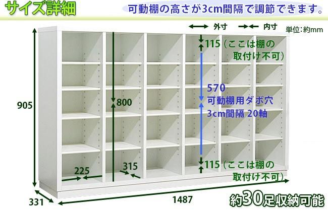 業務用 オフィス収納 オープン下駄箱1590 シューズボックス