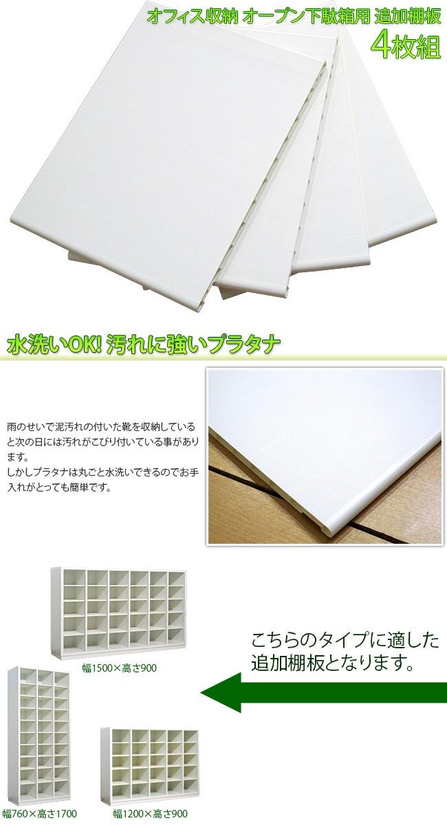 オフィス収納 オープン下駄箱 追加棚板 【4枚組】