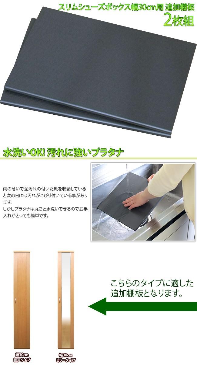 スリムシューズボックス用 幅30cm 追加棚板 【2枚組】