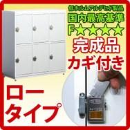 完成品 業務用 鍵付き 下駄箱 シューズボックス 600-8D