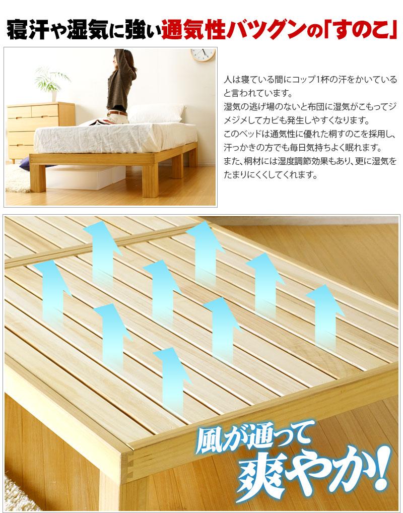 桐のすのこベッド シングル(桐無垢ベッドS)