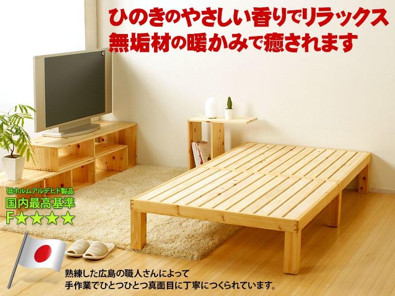 ひのきのすのこベッド セミダブル(ひのき無垢ベッドSD)
