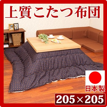 こたつ布団 コタツ布団 205×205cm 日本製