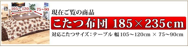 こたつ布団 コタツ布団 185cm×235cm 日本製
