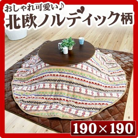 円形 こたつ布団 掛け布団 190×190cm
