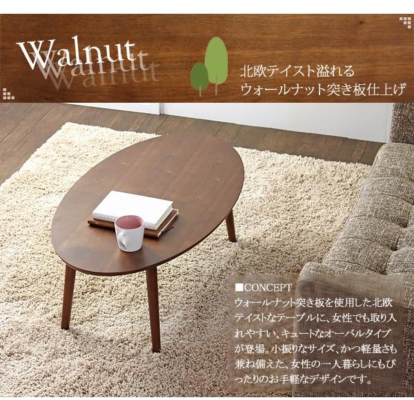 オーバルテーブル 幅90cm ウォールナット突板