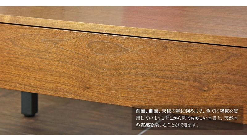 センターテーブル 幅120cm ウォールナット突板