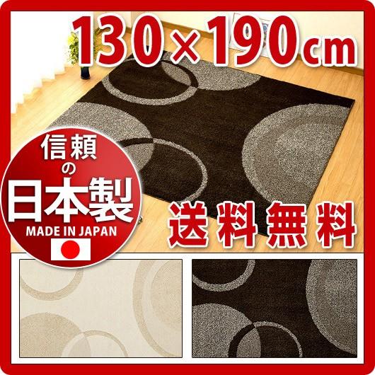 パイルラグ ビジャル 130×190cm
