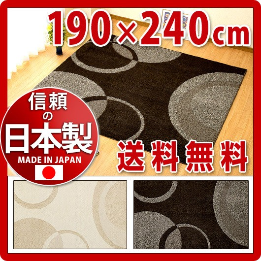 ビジャル カーペット 190×190 cm 日本製 絨毯 ラグ マット