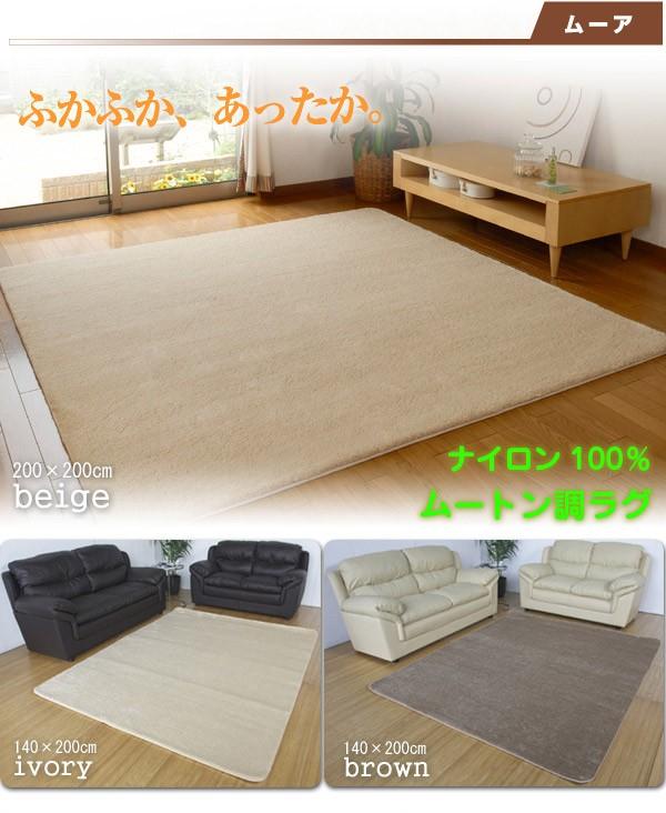 ムーア 丸巻 カーペット 200×250 cm  絨毯 ラグ マット