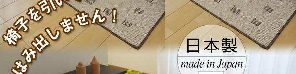 ガナッシュ アイボリー 撥水加工 カーペット ダイニング 180×220cm 日本製 絨毯 ラグ マット