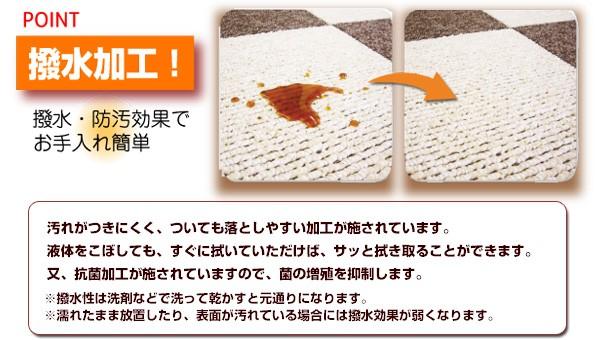 お手入れ簡単!汚れが付きにくい撥水加工カーペット!
