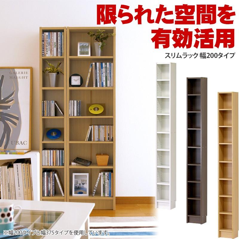 本棚 スリムラック 幅20cm コミック本棚