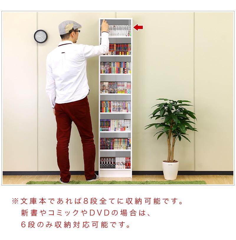 本棚 スリムラック 幅37.5cm