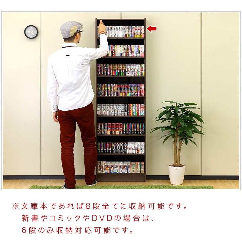 本棚 スリムラック 幅55.5cm コミック本棚