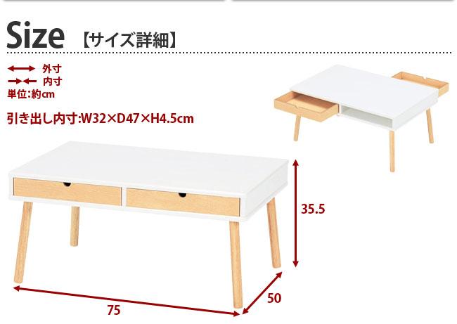 EMU 引き出し付きセンターテーブル