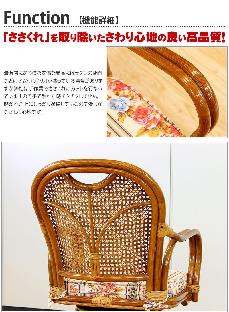ラタン チェア 回転ロータイプ 椅子