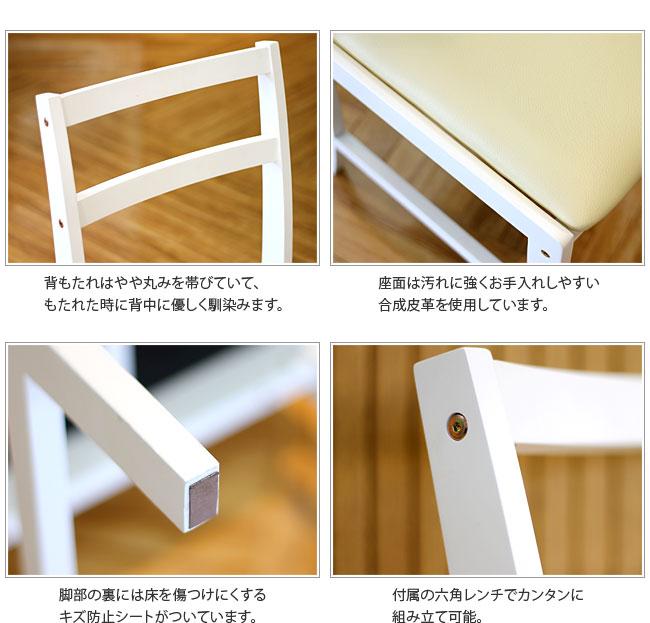 ミニヨン チェアー 木製 ホワイト