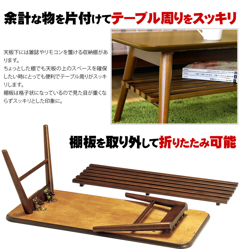 SLAN センターテーブル 幅100cm 棚付き リビングテーブル