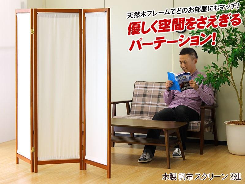 木製スクリーン(帆布)3連 シンプル 衝立