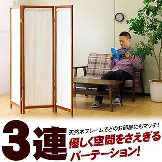木製スクリーン(帆布)4連 和風 衝立