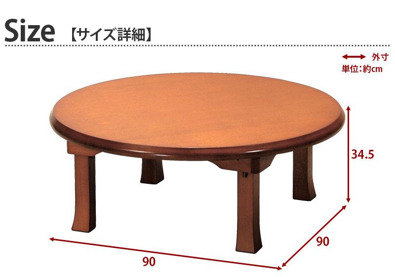 座卓(折脚) 幅90cm 円形 ラウンド