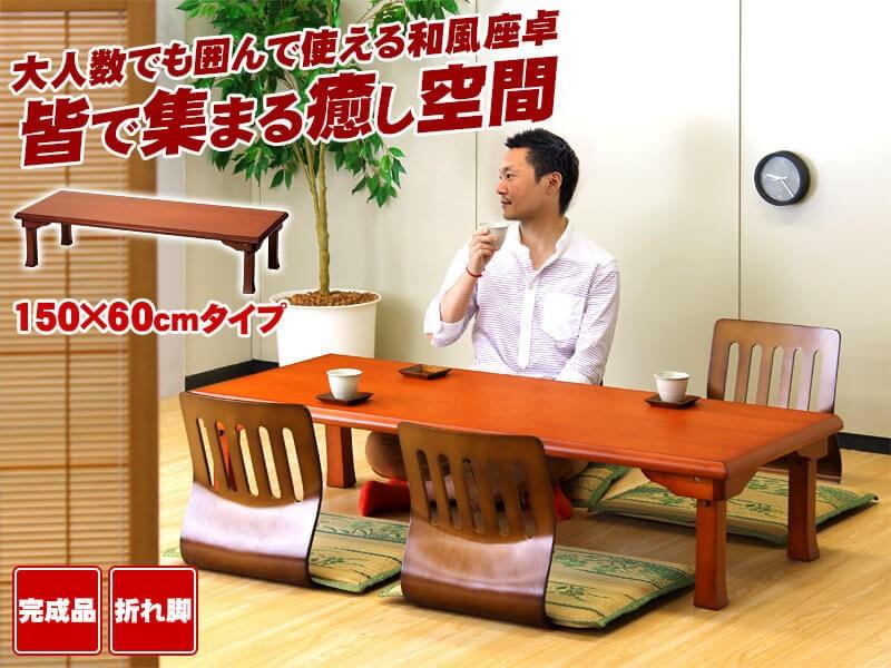 座卓(折脚) 150  幅150cm奥行60cm