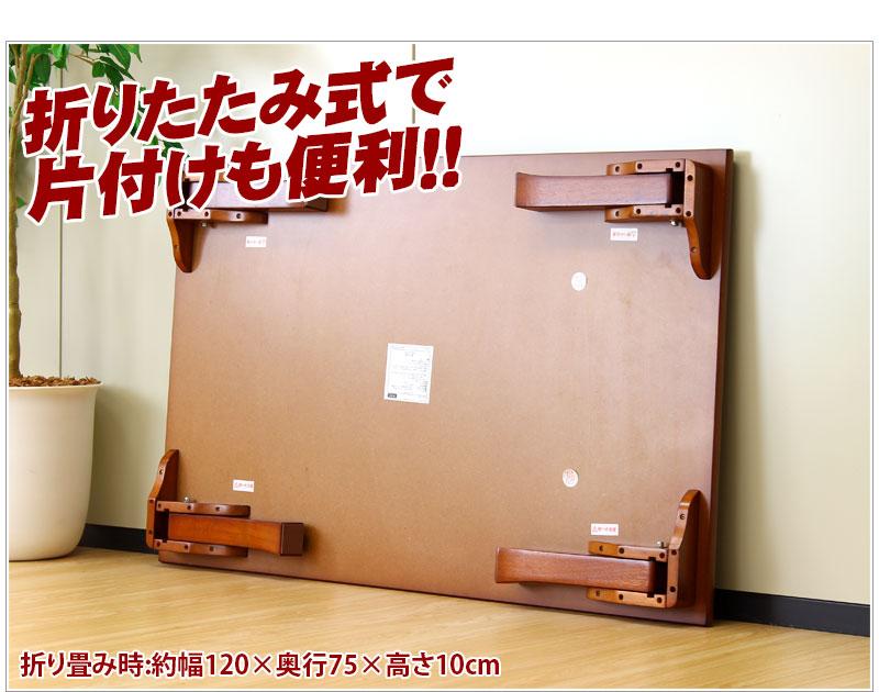 座卓(折脚) 120  幅120cm奥行75cm