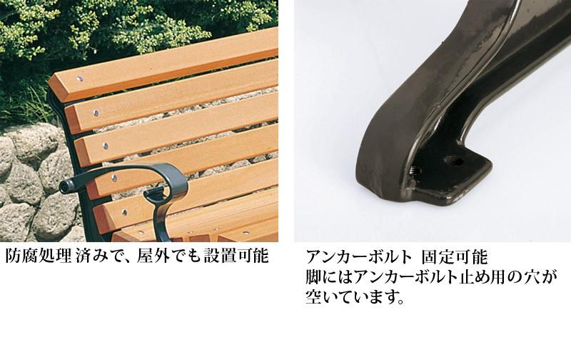エブリィ ウッドベンチ 幅190cm 木製ベンチ ガーデンチェア 肘掛け付き