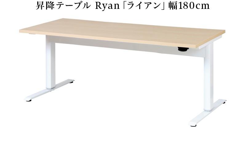 立ち作業や会議に スタンディング昇降テーブル180