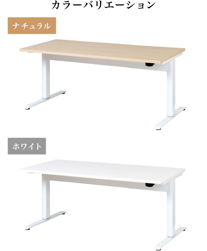 高さ調節できる昇降式テーブル