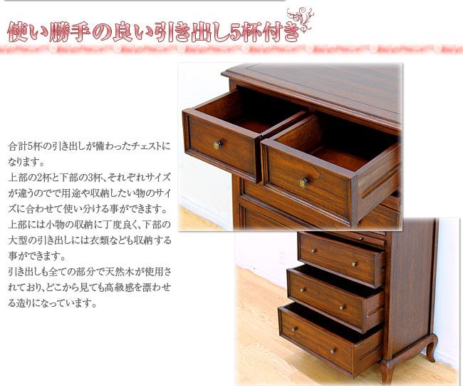 アンティーク調 4段チェスト [ヨーロピアン 上品 クラシック 家具]