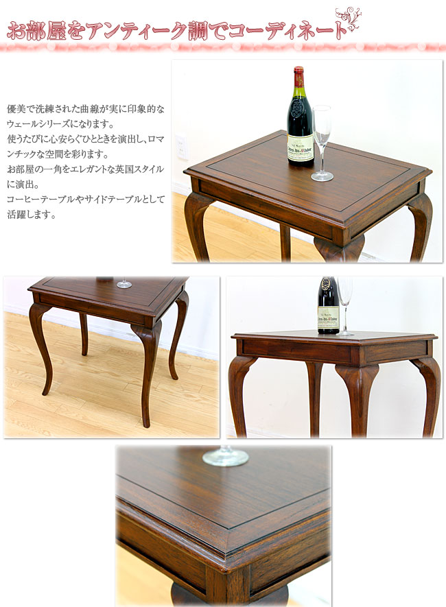 アンティーク調 コーヒーテーブル [ヨーロピアン 上品 クラシック 木製]