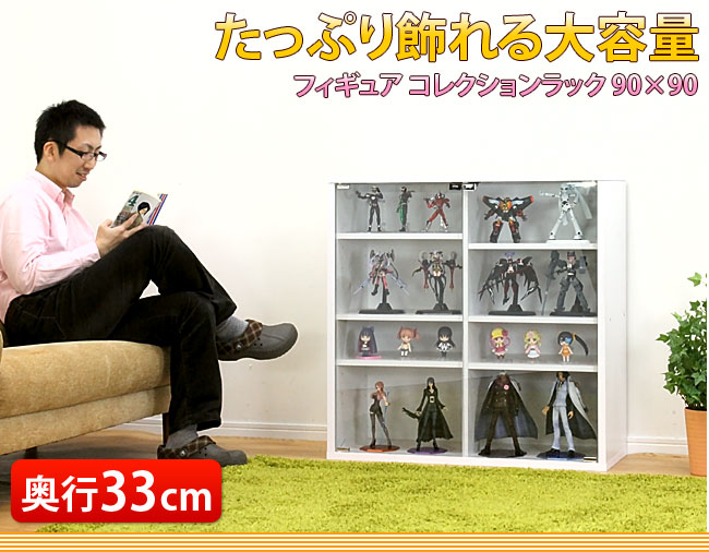 フィギュア コレクションラック 90×90cm