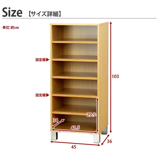 オープン シューズボックス 幅45cm