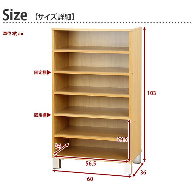 オープン シューズボックス 幅60cm