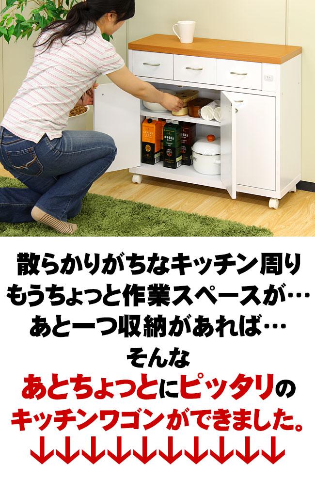 キッチンカウンターワゴン80 キャスター付  幅80cm
