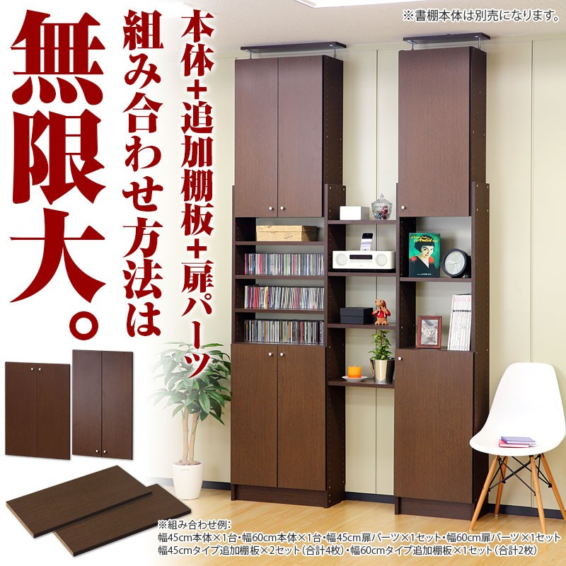 耐震 つっぱり書棚 奥深 棚板パーツ2枚組 W60cm×D26cm  突っ張り 本棚