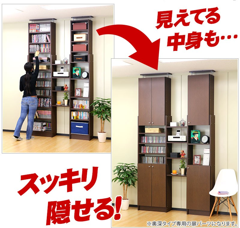 耐震 つっぱり書棚 奥深 W45用 扉2枚組(上下セット) 突っ張り 本棚
