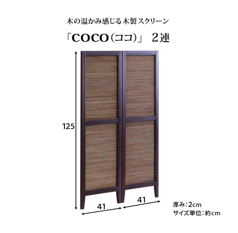 ココ スクリーン 2連 高さ125cm アジアン シンプル 和風 衝立 スクリーン