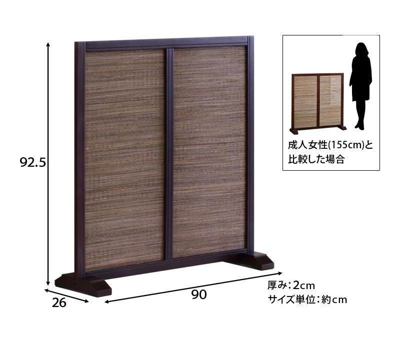 ココ スクリーン 1連 高さ92.5cm アジアン シンプル 和風 衝立 スクリーン